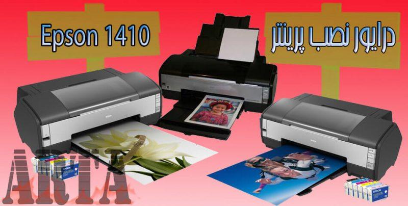 درایور نصب Epson 1410