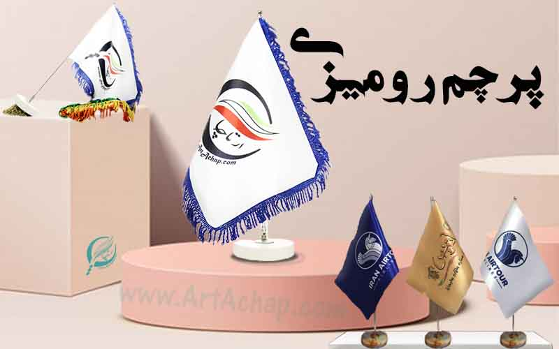چاپ روی پرچم رومیزی