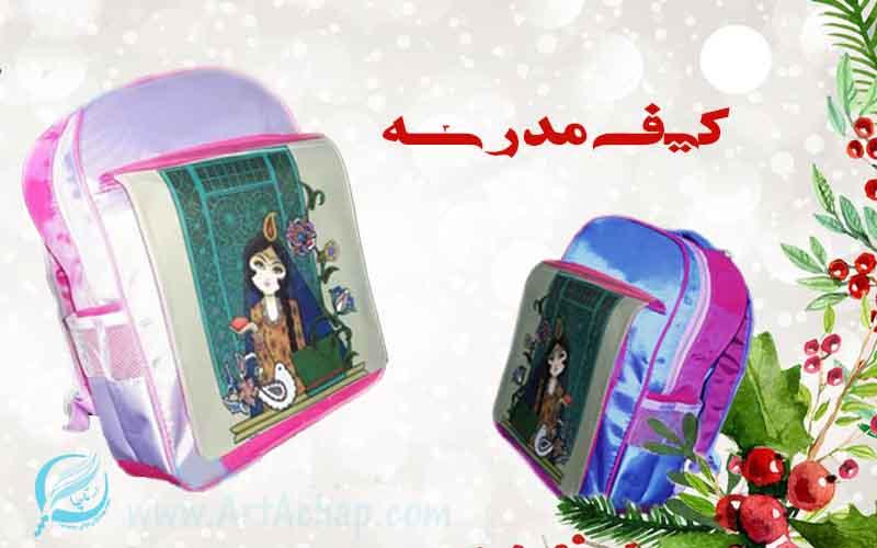 کیف مدرسه سابلیمیشن
